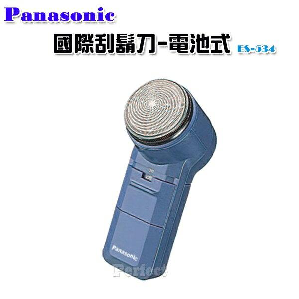 【Panasonic ● 國際】電池式電鬍刀 ES-534  ***免運費***