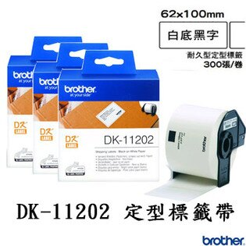 brother 定型標籤帶 DK-11202 ( 白底黑字 62x100mm ) 3捲入