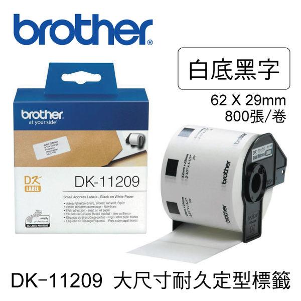 brother 原廠定型標籤帶 DK-11209 ( 白底黑字 29X62mm ) 1捲入