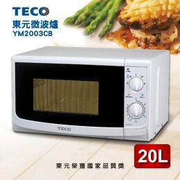 東元 20公升轉盤微波爐 YM2003CB