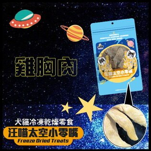 +貓狗樂園+ 汪喵星球|冷凍乾燥寵物零食。汪喵太空小零嘴。雞胸肉。50g|$175