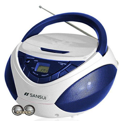 SANSUI 山水廣播/CD/MP3/AUX手提式音響SB-85N