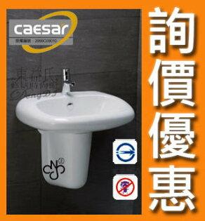【東益氏】CAESAR凱撒面盆 LS2560S / B305C《洗臉盆+半瓷腳》另售單體馬桶 化妝鏡 淋浴柱