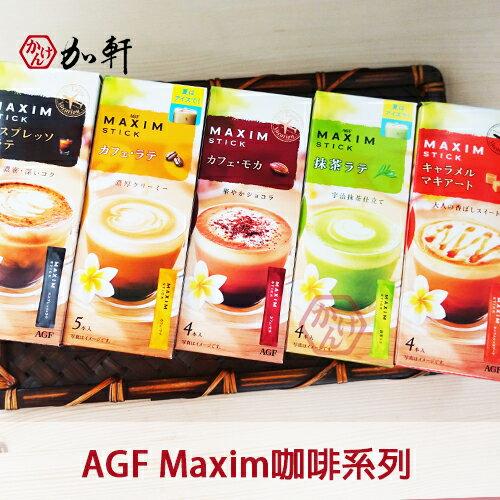 《加軒》日本AGF Maxim咖啡系列