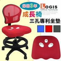 LOGIS邏爵^~專利三孔坐墊網背學習椅  兒童成長椅  課桌椅 .3色 299 ~  好