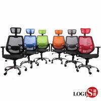 -LOGIS邏爵-納斯卡護腰壓框全網電腦椅/辦公椅/主管椅/工學椅6色D910