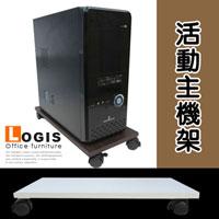 特價LOGIS邏爵~主機架 電腦桌 書桌 鍵盤抽 辦公配件 F042