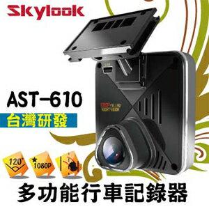 【購禮速 Go Gift】Skylook AST-610高畫質行車紀錄器