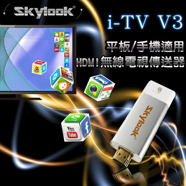 【購禮速 Go Gift】Skylook i-TV V3 多媒體影音分享器
