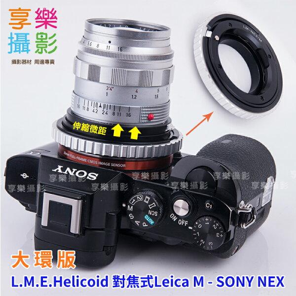 [享樂攝影] 大環版 L.M.E.Helicoid對焦式Leica M鏡頭轉接Sony E-mount 轉接環 讓M鏡也可以微距近拍NEX A7 A7R A7S A7M2 無限遠可合焦LeicaM