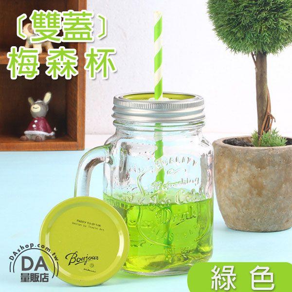 《DA量販店》梅森瓶 480ml 送吸管 透明 玻璃杯 果汁飲料杯 雙蓋 手把 綠(V50-1592)