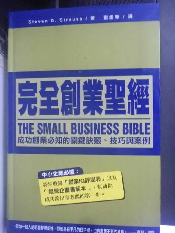 ~書寶 書T5/財經企管_PND~完全創業聖經:成功創業必知的關鍵訣竅.技巧.案例_史蒂芬