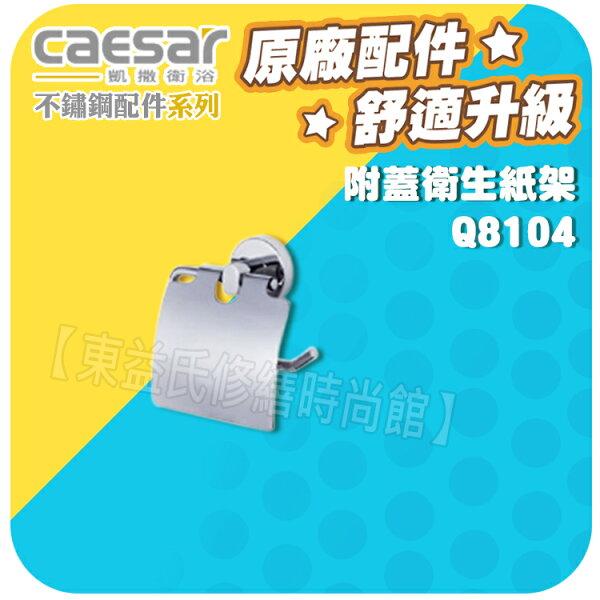 Caesar凱薩衛浴 附蓋衛生架 Q8104 不銹鋼浴室系列【東益氏】漱口杯架 置物架 衛生紙架 香皂盤