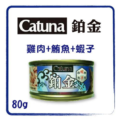 【力奇】Catuna 鉑金貓罐-雞肉+鮪魚+蝦子-80g-23元>【雞肉底貓罐】可超取(C202I04)