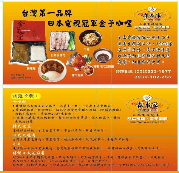 日式叉燒肉∕牛肉∕雞肉咖哩飯(三份組合)!!不加太白粉.糖的咖哩!!用拉麵高湯及大量的洋蔥和蘋果調製!!
