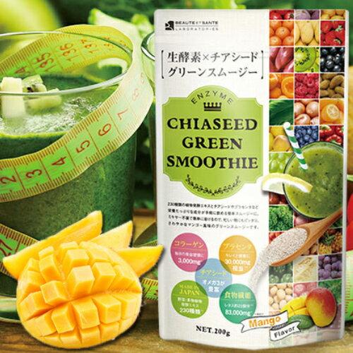 【日本進口。現貨】230生酵素X奇亞籽綠色果昔 (芒果口味) - 限時優惠好康折扣