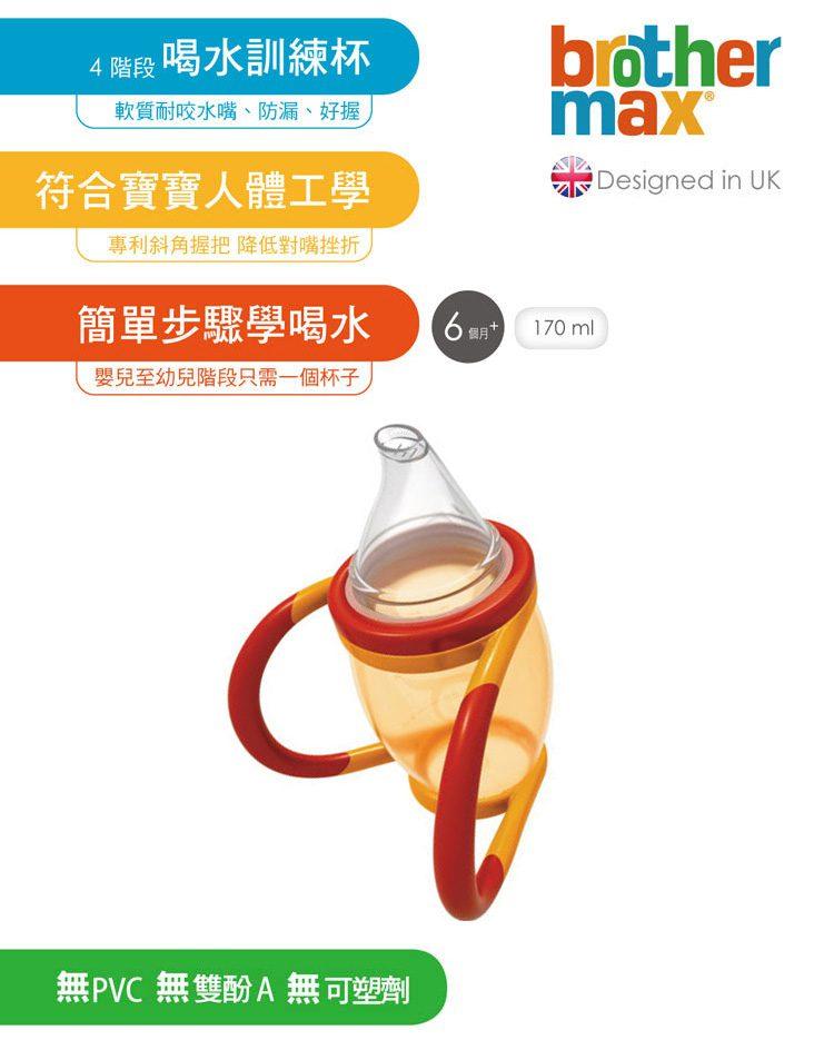 『121婦嬰用品館』brother max 4 階段喝水訓練杯 1