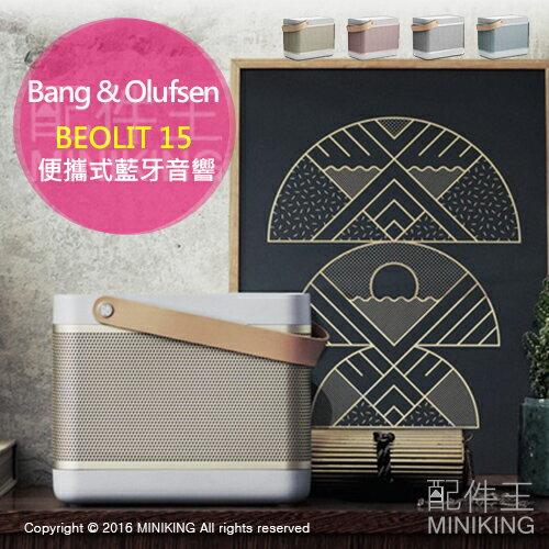 【配件王】歐洲丹麥 Bang & Olufsen B&O Play BeoPlay BEOLIT 15 藍牙喇叭音響4色