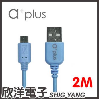 ※ 欣洋電子 ※ a+plus USB to Micro 手機平板急速充電傳輸線2M (ACB-022) / 藍、白 自由選購 HTC/SONY/三星/小米/OPPO