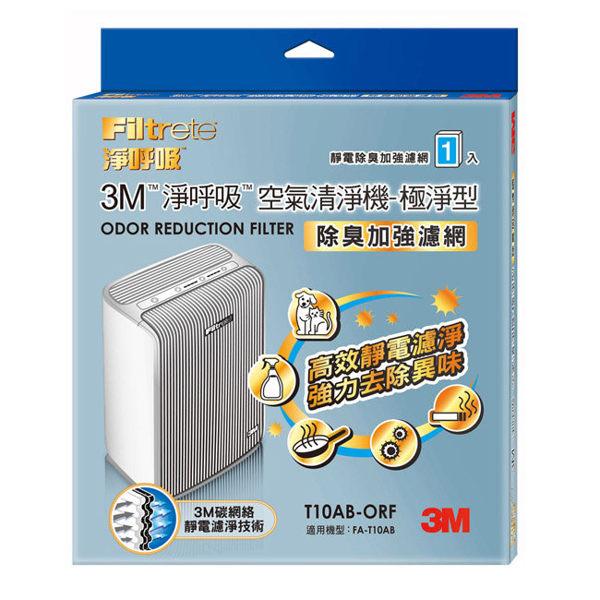 免運費 3M 淨呼吸空氣清淨機-極淨型6坪 專用濾網 T10AB-ORF 適用FA-T10AB