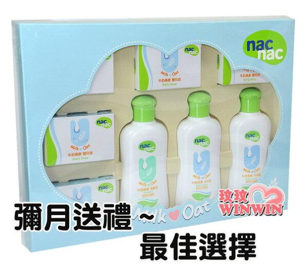 NAC NAC 牛奶燕麥潔膚禮盒 ~ 附贈禮用提袋,專用提袋、送禮大方 ~ 自用兩相宜