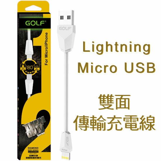 ~雙介面傳輸充電線~Apple Lightning Micro USB iPhone 6