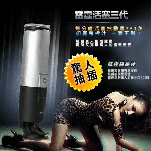 【伊莉婷】雷霆 Leten 銀河戰士 X-9 活塞三代 10段模式電動伸縮爆衝吸盤飛機杯 501373