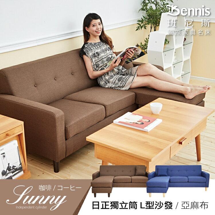 日系經典‧Sunny日正獨立筒L型布沙發★班尼斯國際家具名床 7