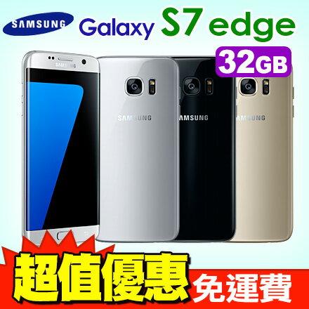台灣大哥大1399月租費 SAMSUNG GALAXY S7 edge 32GB 4G 智慧型手機 訂購後需親到門市申辦
