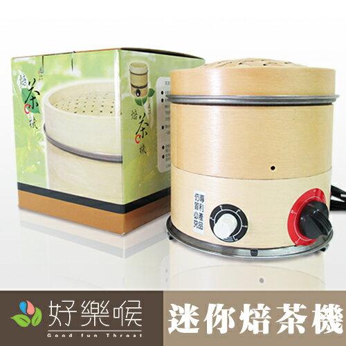 迷你家用烘茶機,隨心所欲烘焙,茶葉口味自己焙,共1台,大優惠8折