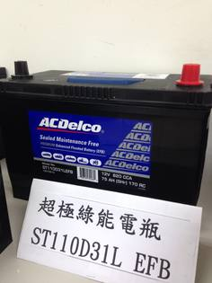 ST110D31L EFB 免加水汽車電池(CX-5 柴油2.2用)