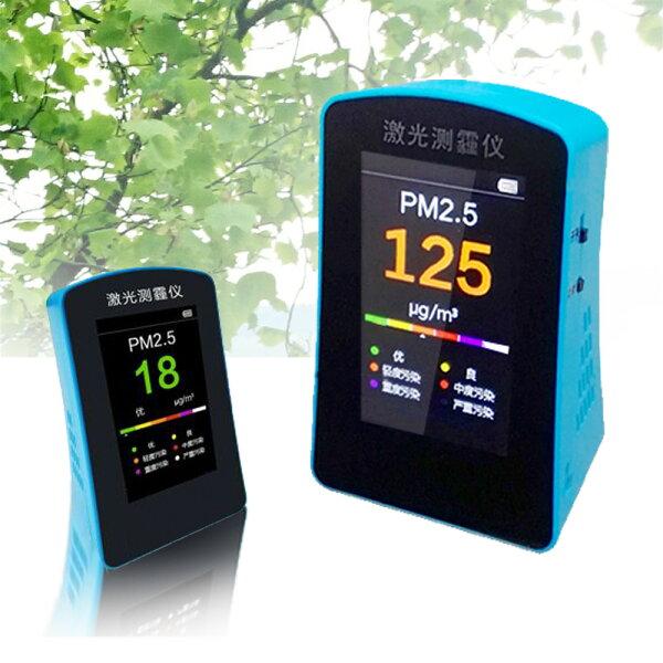 Bosswell 博士韋爾 [PM2.5空氣品質檢測]攜帶型懸浮微粒檢測儀 霧霾粉塵淨化器 空氣清淨機好伴侶-藍色