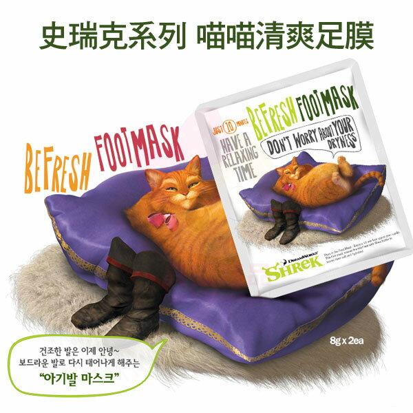 DreamWorks 夢工廠 史瑞克系列 喵喵清爽足膜 (一對入) 卡通聯名美妝【特價】§異國精品§