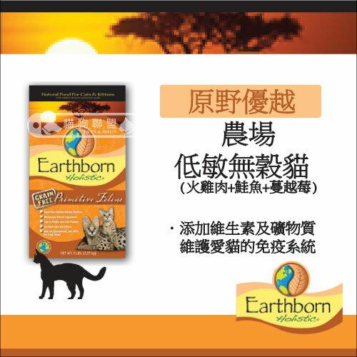 +貓狗樂園+ 原野優越Earthborn Holistic【農場低敏無穀貓糧。14磅】2000元 0