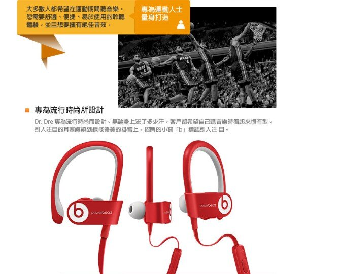 Beats Powerbeats2 Wireless 紅色 無線藍芽運動耳機  4