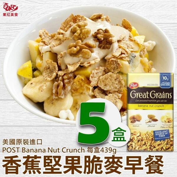 [整箱免運] [5盒團購現貨] POST香蕉堅果多穀物早餐麥片453克