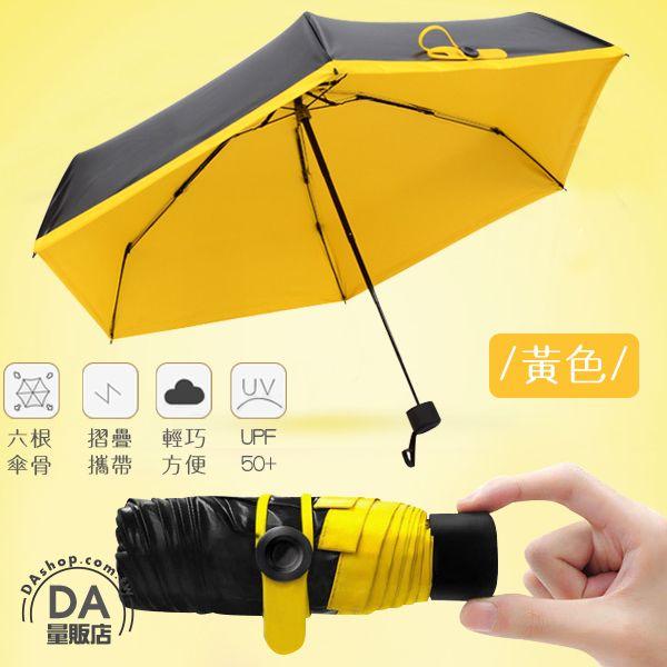 《DA量販店》超輕量 口袋 口袋傘 五折傘 晴雨傘 防曬美白 摺疊傘 抗UV 黃色(V50-1493)