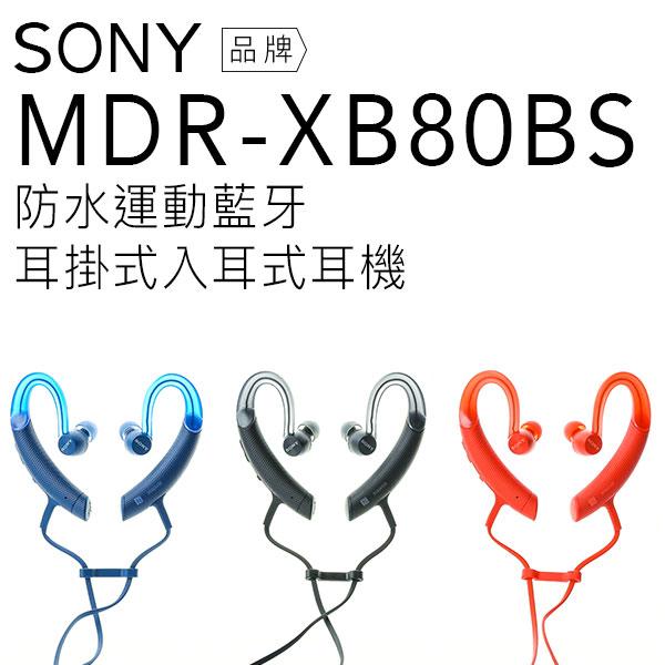 SONY 運動藍芽 入耳式耳機 MDR-XB80BS 【公司貨】
