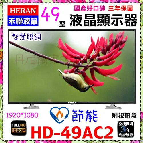 【HERAN 禾聯】49吋智慧聯網LED數位液晶顯示器《HD-49AC2》贈HDMI線