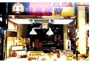 愛麗莎美食屋