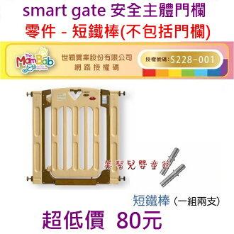 *美馨兒* smart gate 安全主體門欄零件 - 短鐵棒(不包括主體門欄、延伸配件...需另購) 80元