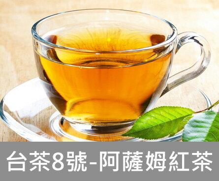 台茶8號-阿薩姆紅茶(2.6克X20包)