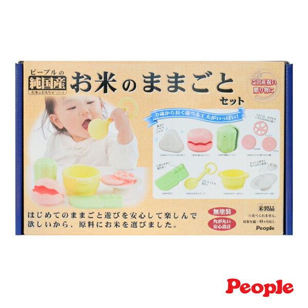 People - 米的扮家家酒玩具組合 0