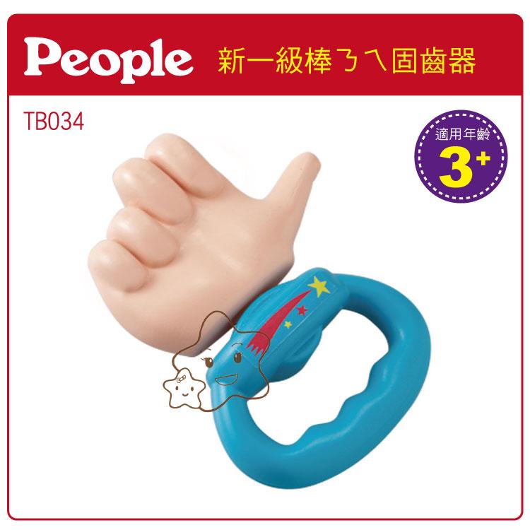 【大成婦嬰】日本 People 新一級棒ㄋㄟ TB034 (3個月以上) 0