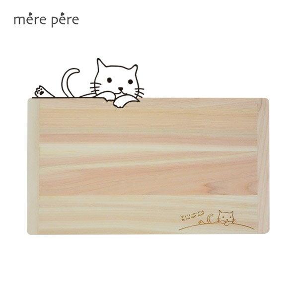 日本製 mere pere貓咪檜木砧板(大) - 限時優惠好康折扣