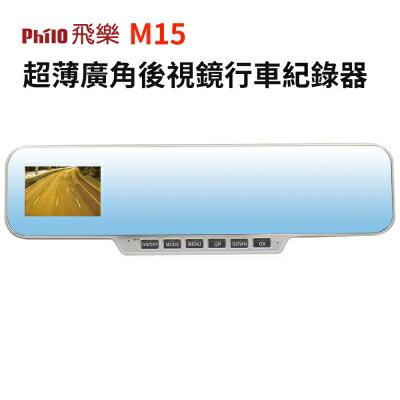 【純米小舖】Philo M-15超薄後視鏡HD高畫質行車記錄器-快