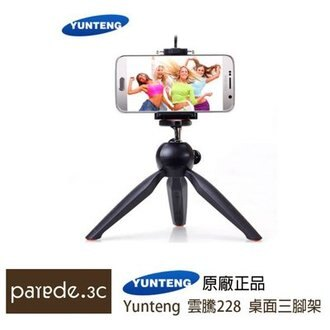 【Parade.3C派瑞德】Yunteng 雲騰228 原廠正品 桌上型三腳架 自拍架 穩定器 自拍棒 手機相機 自拍
