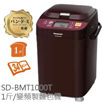 ✨贈超值好禮✨ Panasonic 國際牌 SD-BMT1000T 1斤變頻製麵包機 0利率 免運