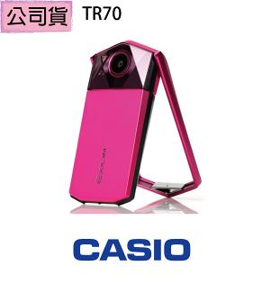降價▼贈【日本膠原蛋白吹風機-TCD4000】+【SanDisk 32G 電充鋼化保護貼豪華組】【CASIO】TR70 美肌自拍神器 桃色 (公司貨)
