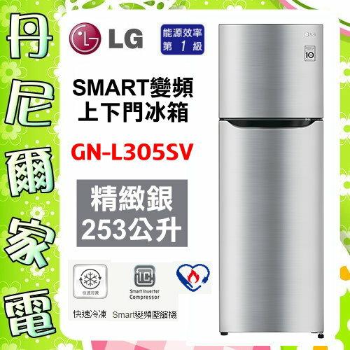 【LG 樂金】253公升變頻上下門環保冰箱《GN-L305SV》原廠保固